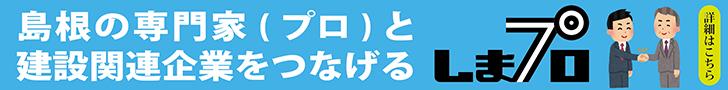 島根の専門家(プロ)と建設関連企業をつなげる「しまプロ」