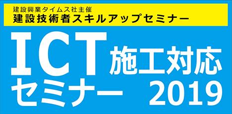 ICT施工対応セミナー 2019