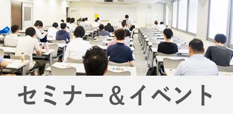 スキルアップセミナー&イベント
