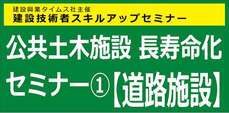 公共土木施設 長寿命化セミナー①【道路施設】