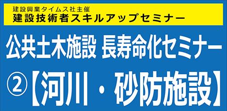 公共土木施設 長寿命化セミナー(2)【河川・砂防施設】