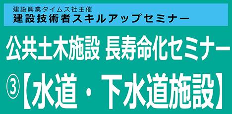 公共土木施設 長寿命化セミナー(3)【水道・下水道施設】
